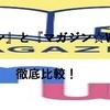 『T-マガジン』と『マガジン☆WALKER』を徹底比較!【表あり】