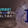 【仮想通貨】いるだけでお金が降ってくるXPのrain祭りに参加してみた!もらえた金額は?