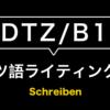 【ドイツ語DTZ-B1】手紙ライティングパートSchreiben対策法