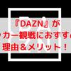 DAZNがサッカー観戦におすすめな7つの理由!チャンピオンズリーグも生中継!
