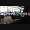 【若葉区】夜のマーケティング【小倉台】