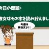【高校入試・大学入試単語特訓】カナエルの英語学校㉓日目