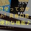 1ヶ月使って分かったKyash「共有口座」の凄い便利な機能サービス!