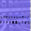 パケットトレーサーでRIPを構築してみた。