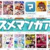 【最新】漫画が無料で読める!おすすめマンガアプリランキング【iPhone・Android】