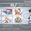 シーズン4 レート2000達成&真皇杯北海道予選ベスト16構築