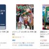 【遊戯王】Ⅴジャンプ7月号の付録カード「抹殺の指名者」がAmazonやメルカリで転売価格で出品状態へ?【日記】