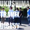アイマスP七人で一泊二日の福島旅行に行ってきました~一日目前編~