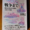 加藤陽子の『戦争まで 歴史を決めた交渉と日本の失敗 』若い世代に読んでほしい一冊ですね。