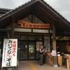 【兵庫 道の駅】道の駅あおがき