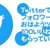Twitterでかつてフォロワー3000人、おはようツイートに100いいねをもらっていた話