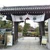 【京都】建仁寺