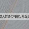 京大英語の特徴と勉強法は? 現役京大生が教えます