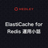 ElastiCache for Redis 運用小話 〜メドレー・TechLunch〜