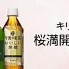 【30%OFF】キリン『初夏のドリンクセール』最大30%OFFキャンペーン実施中【Amazon/食品・飲料】