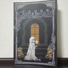 ゴシックホラーの孤城で呪われる『灰色城奇譚プレビュー版』の感想