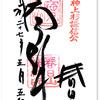 春日山神社の御朱印(新潟・上越市)〜雪の無い「がんぎ」の街を駆け抜ける