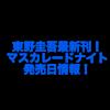 東野圭吾最新刊『マスカレードナイト』発売日情報!マスカレードシリーズ3作目!