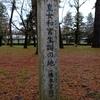 皇女和宮生誕の地(橋本家跡)@龍馬をゆく2020