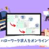 【ハローワーク】オンラインサービスが使いやすい、求人検索の使い方と評価を解説