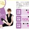 千葉、市川、牛久にて、健康美☆若返り☆一回完結気のトレーニングレッスン開催!