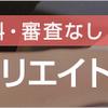 『駿河屋』のA8.netでのサービスが終了!レトロパソコンゲームネタのアイキャッチ画像に困る!