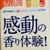 伊藤園 絶対もらえる!感動の香り体験!キャンペーン  7/31〆