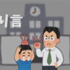 【独り言】熊本県の体罰事案の処分 甘くないですか?