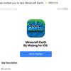 Minecraft Earthベータ版、招待されました
