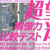 マイクロフォーサーズ超望遠レンズ解像力テスト LEICA DG ELMARIT 200mm/F2.8 vs M.ZUIKO DIGITAL ED 300mm F4.0 IS PRO