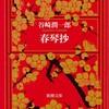 「春琴抄」で艶やかな日本語と戯れる