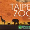 家族連れなら一度は行く台北動物園!園内移動に注意。