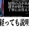 「捏造の宰相」安倍晋三【全文公開】