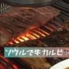 ソウル 広蔵市場近く 地元民の中に混じって美味しい牛肉と豚肉を♪ おススメのお店♪
