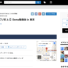 【7/9(土)】Doma勉強会 in 東京 に参加してきた