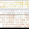 戸田マンション番付(2020/3/14)
