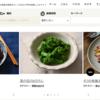 和食が好きで少し自炊にこだわる人は「白ごはん.con」だよ。おすすめのサイトを紹介します。