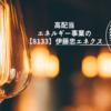 【高配当株】伊藤忠エネクスの購入機会を探る