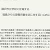 福島からの避難児童生徒に対するいじめについて
