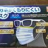 「メガネにマスクは、曇る」