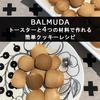 【バルミューダ トースターのお菓子レシピ】琺瑯バットで作る簡単クッキー。