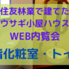 WEB内覧会〜2階化粧室・トイレ〜