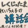 Webチラシ【~講話会~編】