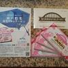 【釣り】北海道釣行の旅-12(旭川市クーポンで回転鮨)