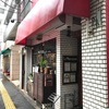 (Tokyo-64/Marcussin)日本美味しいもの巡り Japan delicious food and wine tour