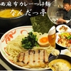 【オススメ5店】河原町・木屋町(京都)にあるつけ麺が人気のお店