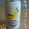 台湾のバナナミルクを飲むよ【台湾名屋香蕉牛乳】