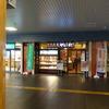 納豆朝食。奈良駅「やよい軒」