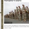ロシア、エジプトとの軍事的連携をさらに強化。アフリカ進出を本格化。