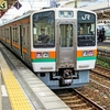 結局、東海道本線って何なん?